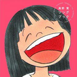 高野寛 ソング・ブック〜tribute to HIROSHI TAKANO〜
